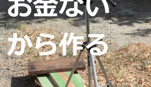 お金がなかったら作る〜カメラスライダー編〜